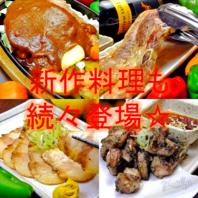 肉にこだわる【鳥将軍】ならではの新作料理☆