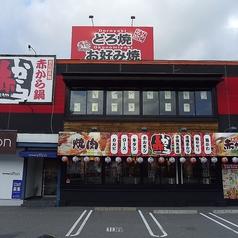 赤から 三田店の特集写真
