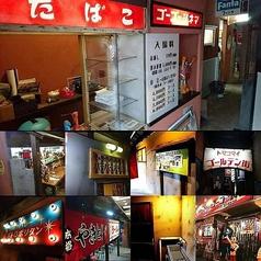 港町トマコマイ飲食街 ゴーゴー食堂の雰囲気1