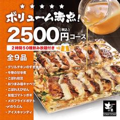 土間土間 土浦駅前店のおすすめ料理1