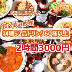 好運来中華食堂の写真