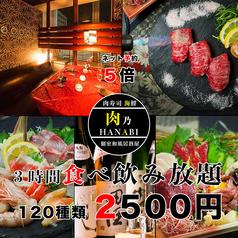 個室居酒屋 肉乃HANABI屋 八王子駅前本店の写真