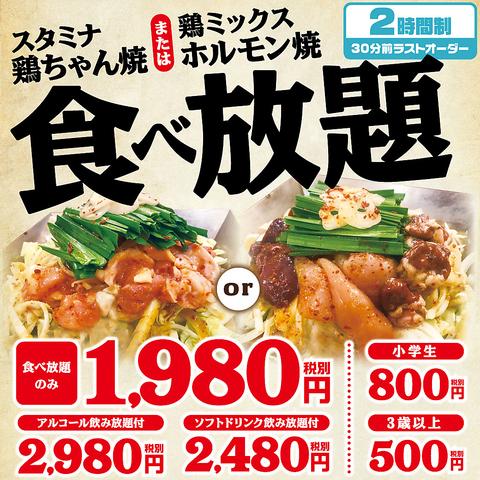鶏ちゃん焼or鶏ミックスホルモン焼付♪2時間厳選グランドメニュー食べ放題【1980円(税抜)】