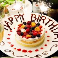 ◆誕生日・記念日パーティ向けサービスあり◆