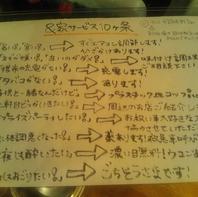 サービス10カ条!
