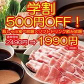甘太郎 石川町店のおすすめ料理3