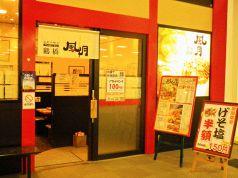 鶴橋風月 ガーデンパーク和歌山店の写真