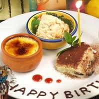 お誕生日・記念日のお祝いに…♪