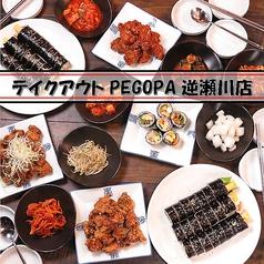 テイクアウトPEGOPA 逆瀬川店の写真