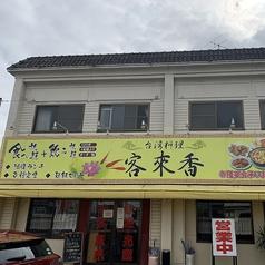台湾料理 客来香の写真