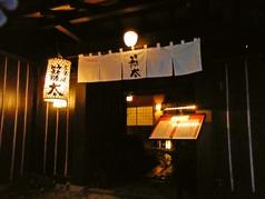 会津居酒屋 籠太の写真