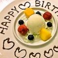 【アニバーサリーサービス★】記念日・誕生日にはアニバーサリープレートと記念写真をプレゼントします。【要予約】