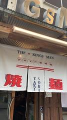 焼SOBA麺 THE★KINGSMAN キングスマンの写真