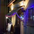 JR船橋駅北口から徒歩4分の好立地!サク飲みやパーティにもオススメ♪