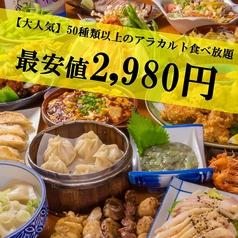 慶太郎餃子酒場 高田馬場店のおすすめ料理1