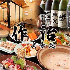 美食処 作治 飯田橋の写真