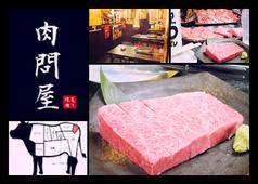 炙り焼肉 肉問屋 住之江店の写真