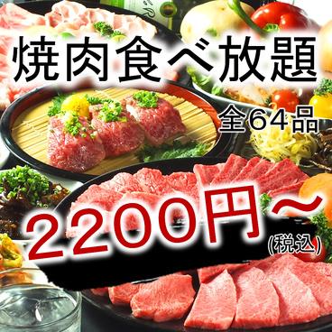 焼肉 食べ放題 一気 イッキ 名古屋駅西店のおすすめ料理1