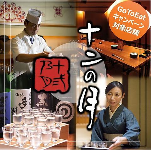 日本酒と出汁にこだわり、本物の味を追求する。和の食を愛する人の為に精進します。