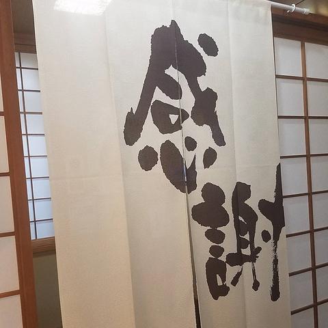 瀬戸内鮮魚と骨付き鶏がウリの【酒房なだ】松山市駅北口すぐでアクセスも便利♪