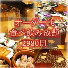 東京中華街 池袋西口店のおすすめ料理1