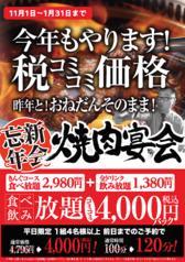 焼肉きんぐ 豊田浄水店のコース写真
