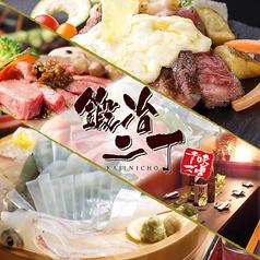 鍛冶二丁 姫路駅前店の写真