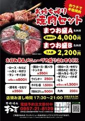 本格焼肉 まつお 幸町店のおすすめ料理1