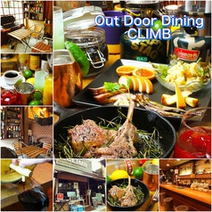 Out Door Dining CLIMB クライムの写真
