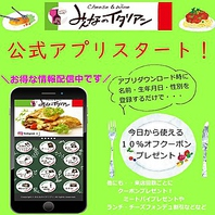 ☆みんなのイタリアン【公式アプリ】スタート!☆