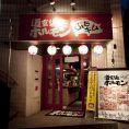 道玄坂小路がお店の入り口です。外で食べる当店こだわりのお肉と冷えた生ビールの相性は抜群です!