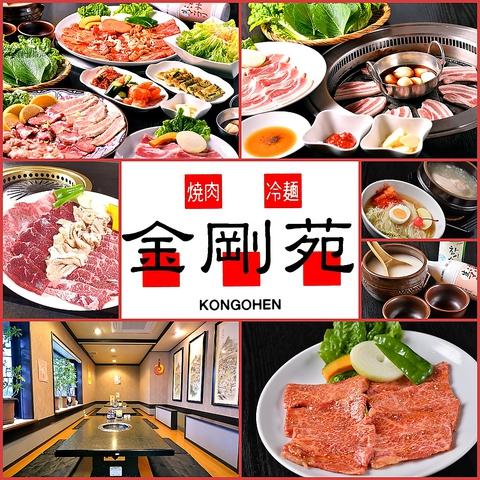 焼肉 冷麺 金剛苑