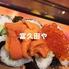 お魚とおでんとお寿司1122 富久田やのロゴ