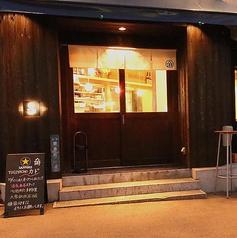 鉄板酒場 TOGIYACHO カドの特集写真