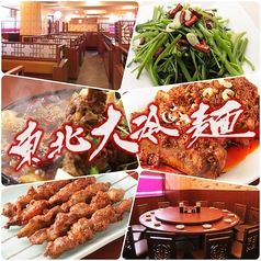 中国料理 東北大冷麺の写真