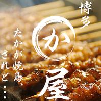 6日間かけて作り上げるかわ焼きが自慢 1本170円(税抜)