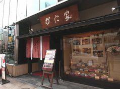 札幌かに家 本店の写真