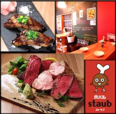 肉バル staub