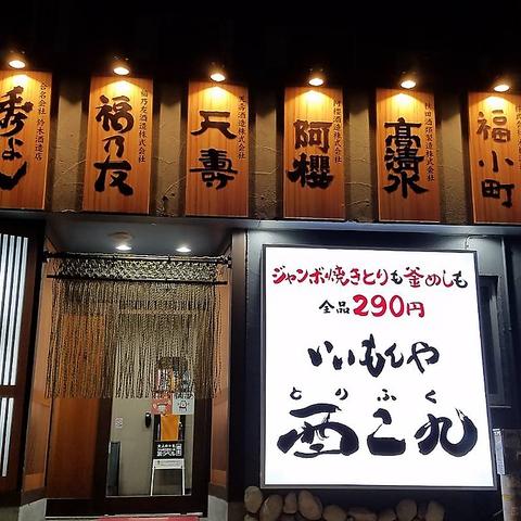 いいもんや酉二九 秋田駅前店