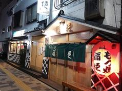 もつ焼き 稲垣 本店の写真