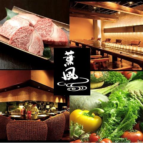 有機野菜/直送鮮魚/宮崎牛…宴を盛り上げる宴会コース!接待、記念日にもどうぞ