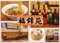 中華料理 福錦苑の写真