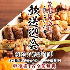 九州料理 博多バル 横浜店のおすすめ料理1