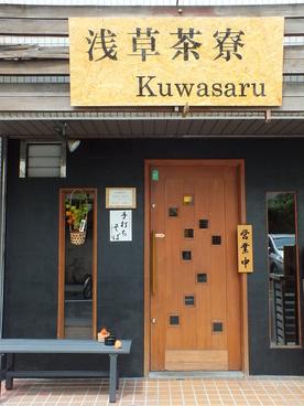 浅草茶寮 Kuwasaruの雰囲気1