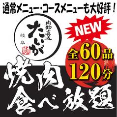 肉卸直送 焼肉 たいが 岐阜店のおすすめ料理1