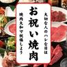 焼肉DINING 大和 鎌取店のおすすめポイント3
