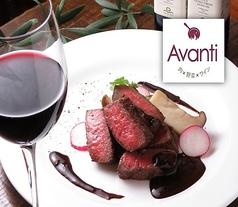 Bistro Avanti 肉×野菜×ワイン 高田馬場の写真
