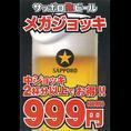 サッポロ生ビール <メガジョッキ>中ジョッキ2杯以上でお得なサイズ!!