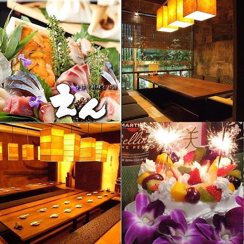 各種宴会は情緒溢れる完全個室(6名・8名・14名・28名・42名・50名)飲放コース3995円~