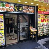 横浜中華街 皇朝レストランの雰囲気3